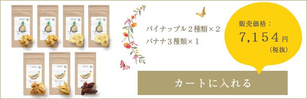 アーユルパロン[パイナップル2種類・バナナ3種類]
