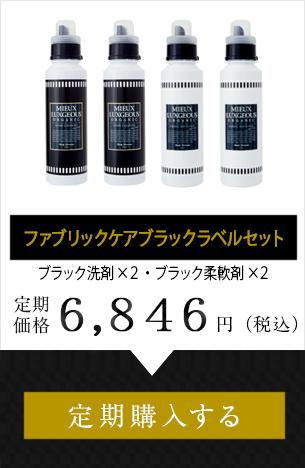ブラック洗剤2本・ブラック柔軟剤2本