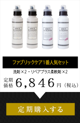 白洗剤×2・リプアプラス柔軟剤2本