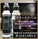 ミューラグジャス ブラックラベルR
